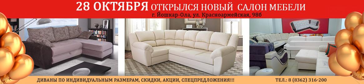 ulyana_mebel_otkrytie282017